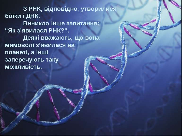"""З РНК, відповідно, утворилися білки і ДНК. Виникло інше запитання: """"Як з'явил..."""