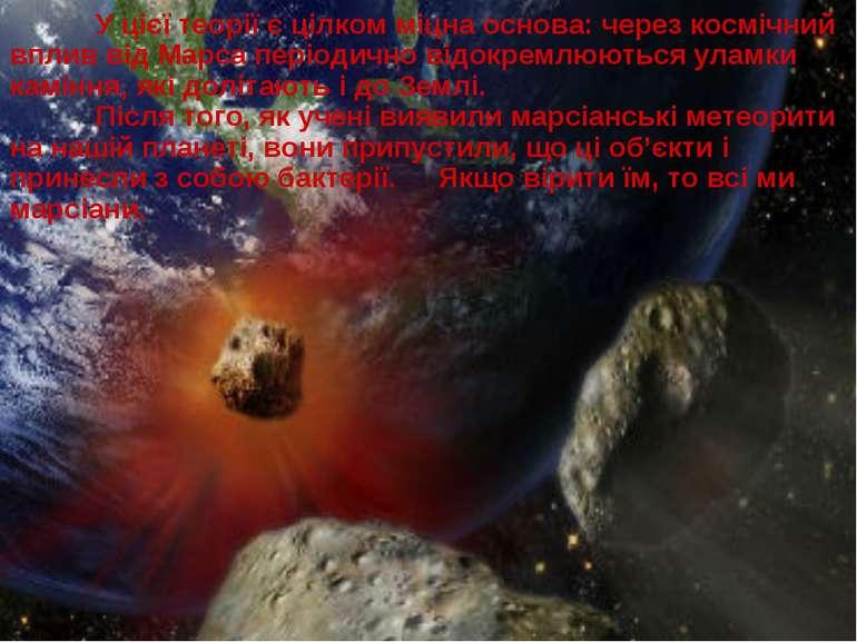 У цієї теорії є цілком міцна основа: через космічний вплив від Марса періодич...