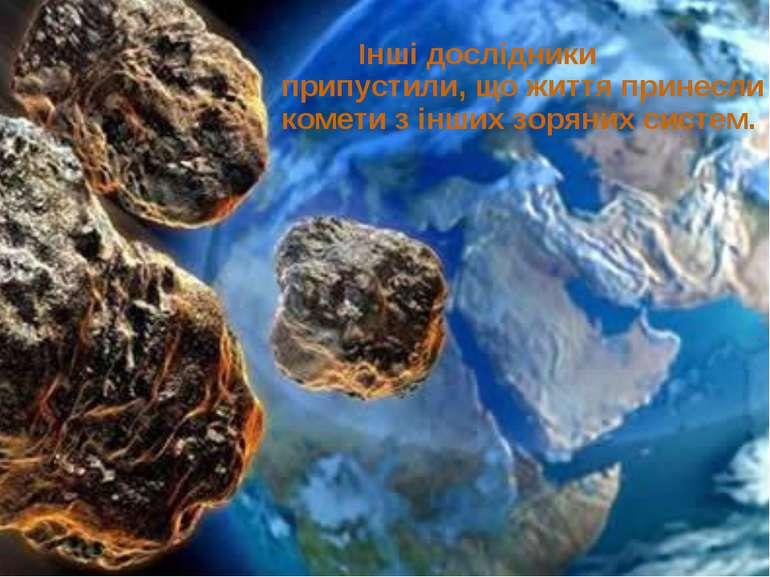 Інші дослідники припустили, що життя принесли комети з інших зоряних систем.
