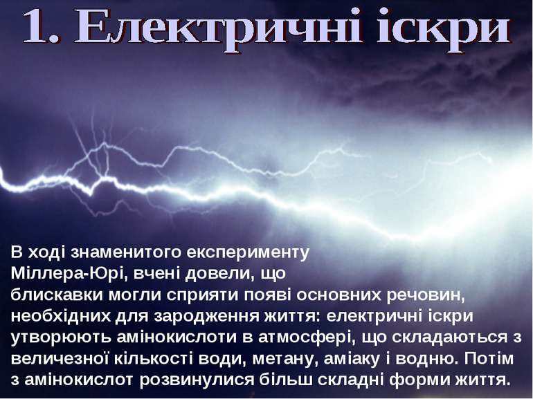 В ході знаменитого експерименту Міллера-Юрі, вчені довели, що блискавки могли...