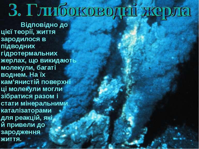 Відповідно до цієї теорії, життя зародилося в підводних гідротермальних жерла...