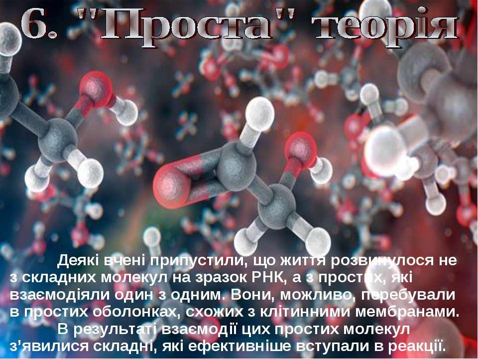 Деякі вчені припустили, що життя розвинулося не з складних молекул на зразок ...