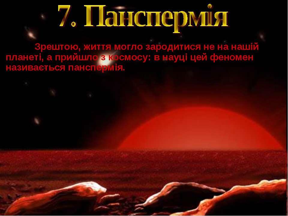 Зрештою, життя могло зародитися не на нашій планеті, а прийшло з космосу: в н...