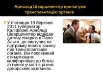 У п'ятницю 19 березня 2011 губернатор Каліфорнії Арнольд Шварценеггер відвіда...