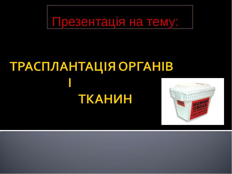 Презентація на тему: