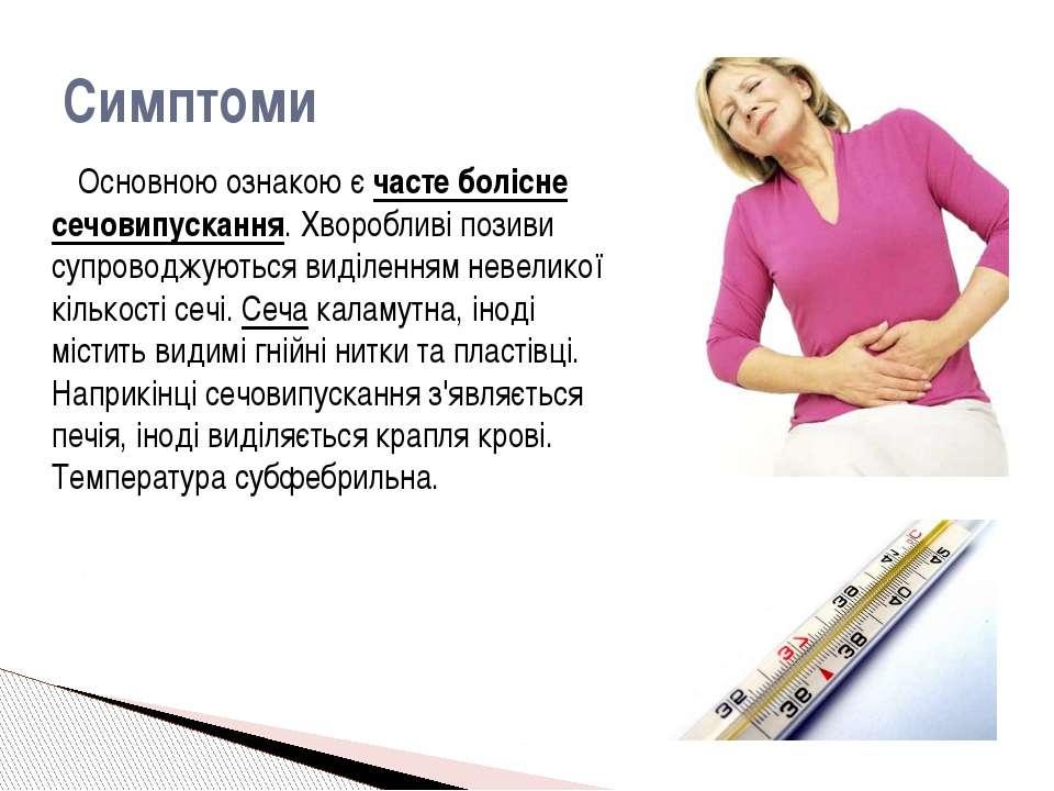 Основною ознакою є часте болісне сечовипускання. Хворобливі позиви супроводжу...