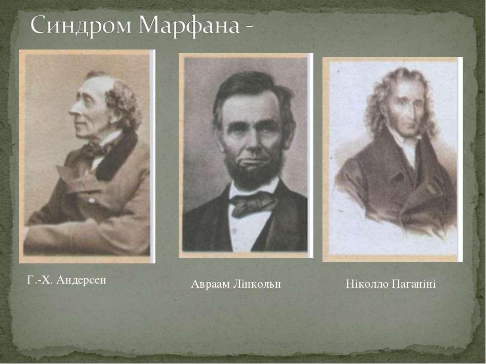 Г.-Х. Андерсен Авраам Лінкольн Ніколло Паганіні