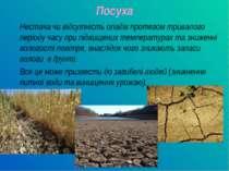 Посуха Нестача чи відсутність опадів протягом тривалого періоду часу при підв...