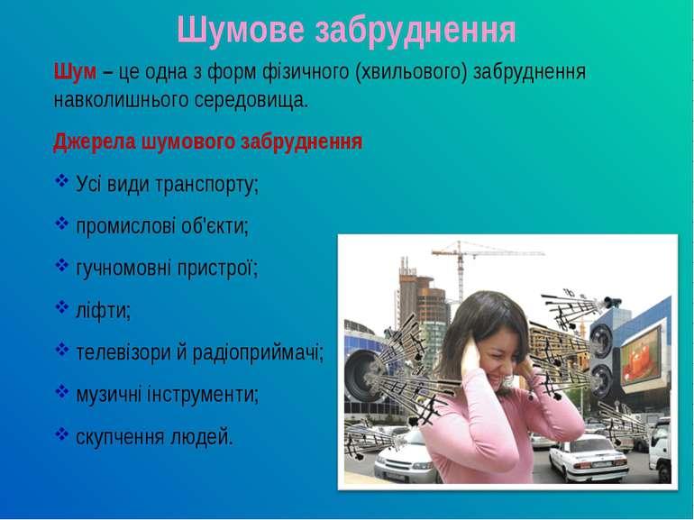 Шум – це одна з форм фізичного (хвильового) забруднення навколишнього середов...