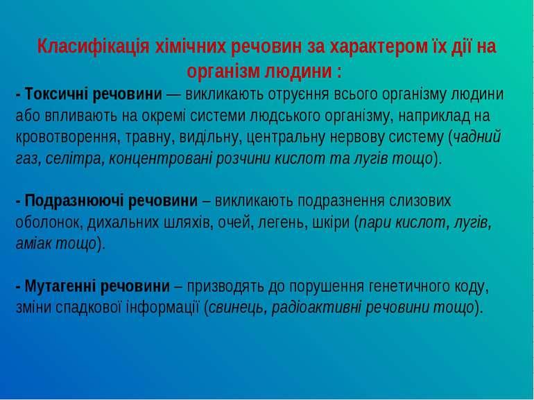 Класифікація хімічних речовин за характером їх дії на організм людини : - Ток...