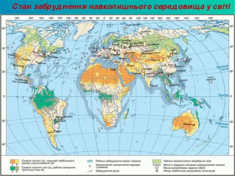 Стан забруднення навколишнього середовища у світі