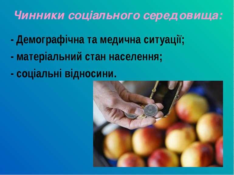 - Демографічна та медична ситуації; - матеріальний стан населення; - соціальн...