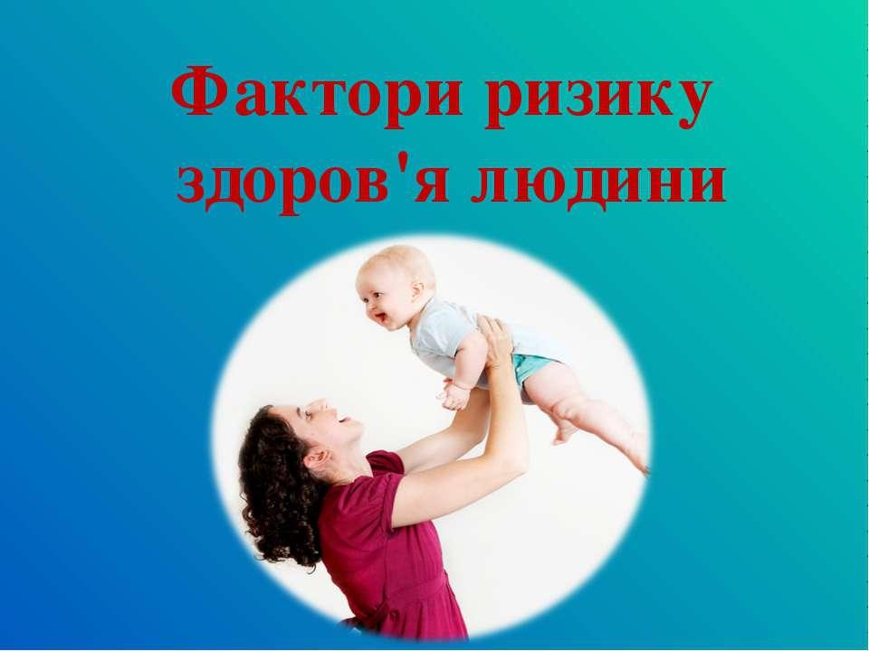 Фактори ризику здоров'я людини