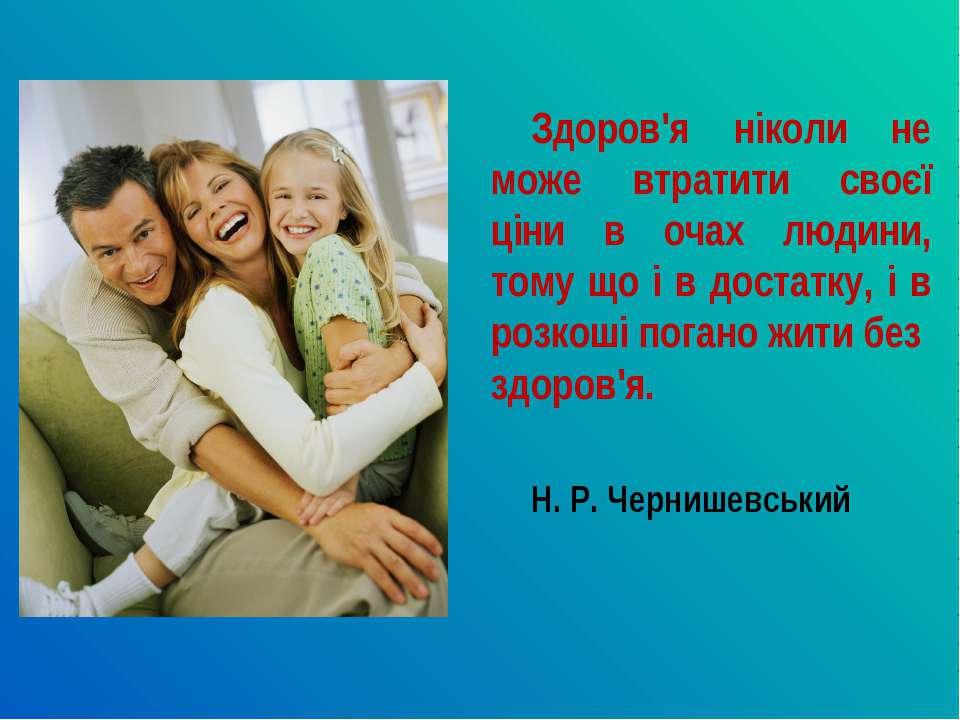 Здоров'я ніколи не може втратити своєї ціни в очах людини, тому що і в достат...