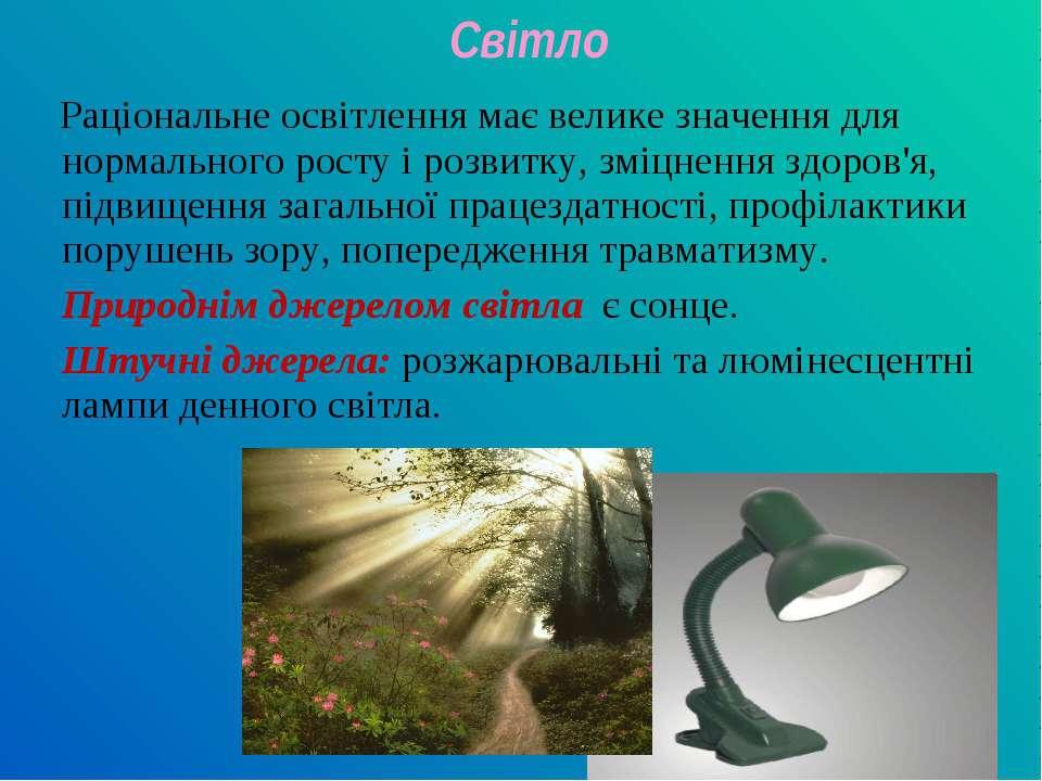 Раціональне освітлення має велике значення для нормального росту і розвитку, ...