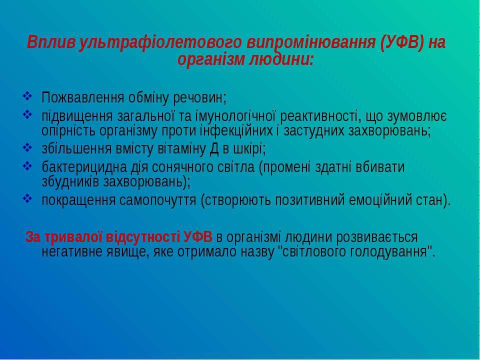 Вплив ультрафіолетового випромінювання (УФВ) на організм людини: Пожвавлення ...