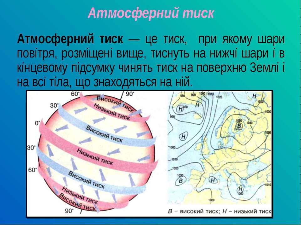 Атмосферний тиск Атмосферний тиск — це тиск, при якому шари повітря, розміщен...