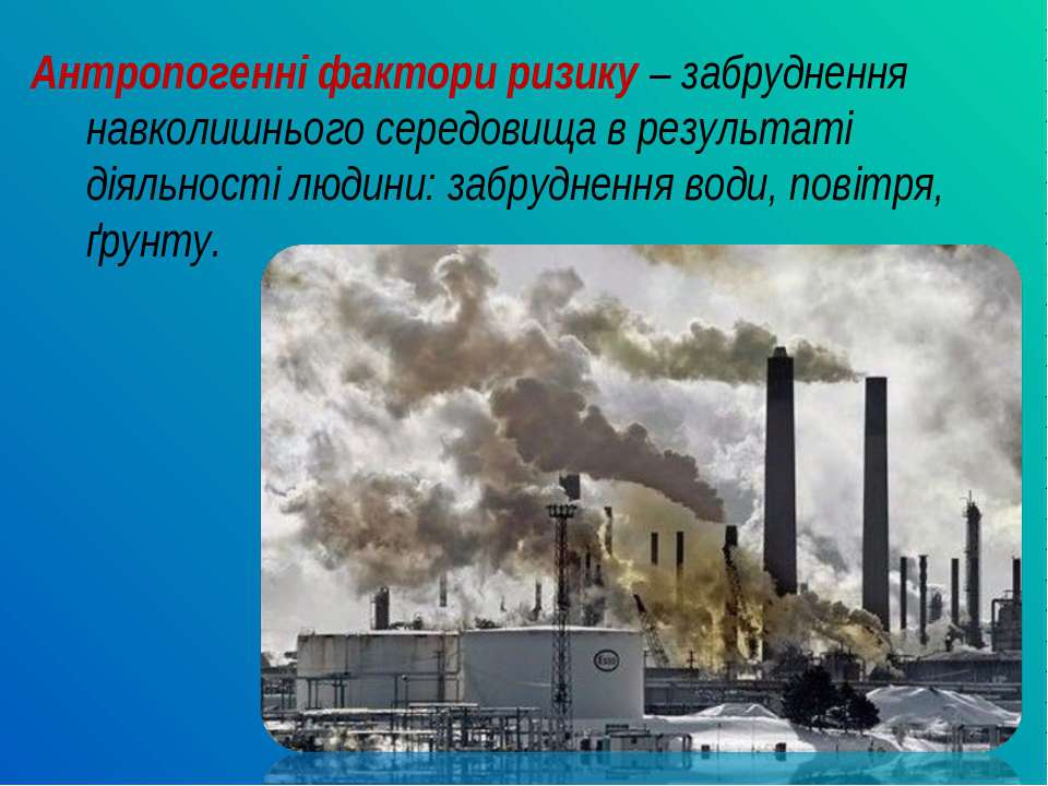 Антропогенні фактори ризику – забруднення навколишнього середовища в результа...