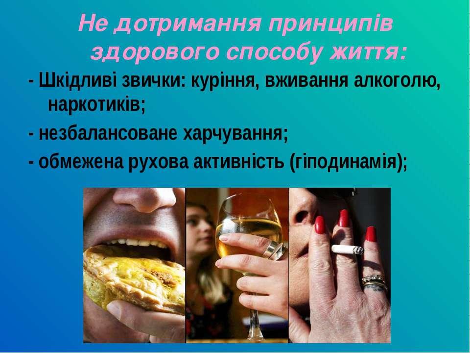 - Шкідливі звички: куріння, вживання алкоголю, наркотиків; - незбалансоване х...