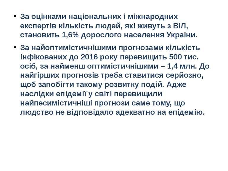 За оцінками національних і міжнародних експертів кількість людей, які живуть ...
