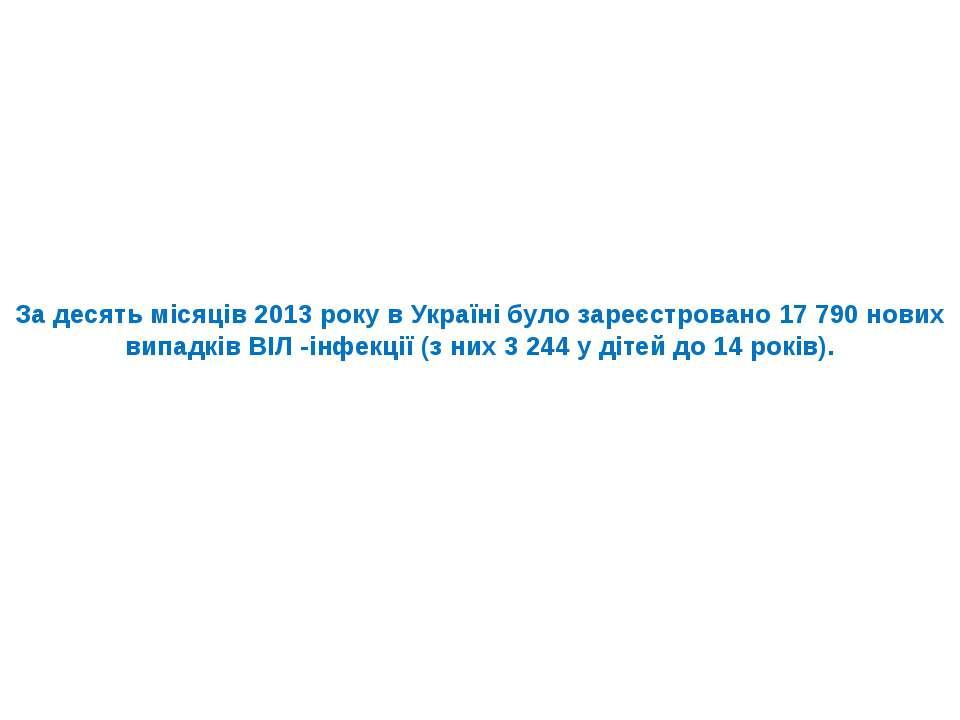 За десять місяців 2013 року в Україні було зареєстровано 17 790 нових випадкі...