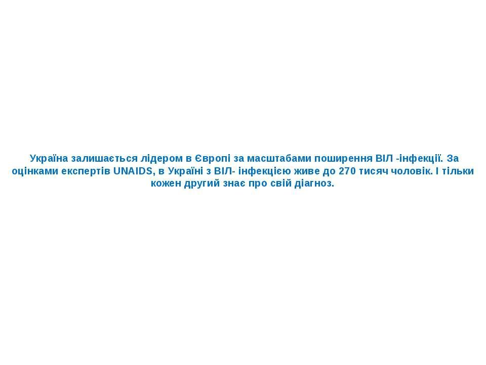 Україна залишається лідером в Європі за масштабами поширення ВІЛ -інфекції. ...
