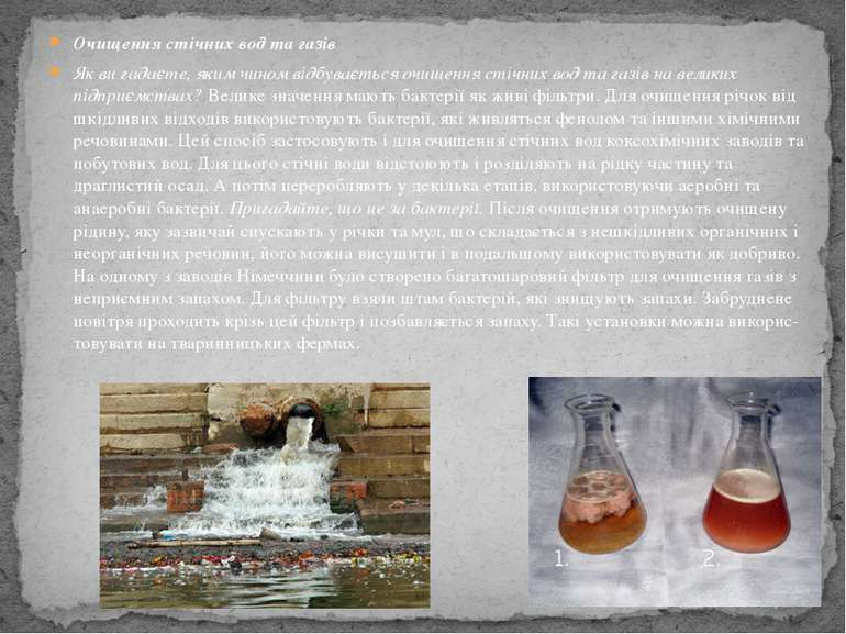 Очищення стічних вод та газів Як ви гадаєте, яким чином відбувається очищення...