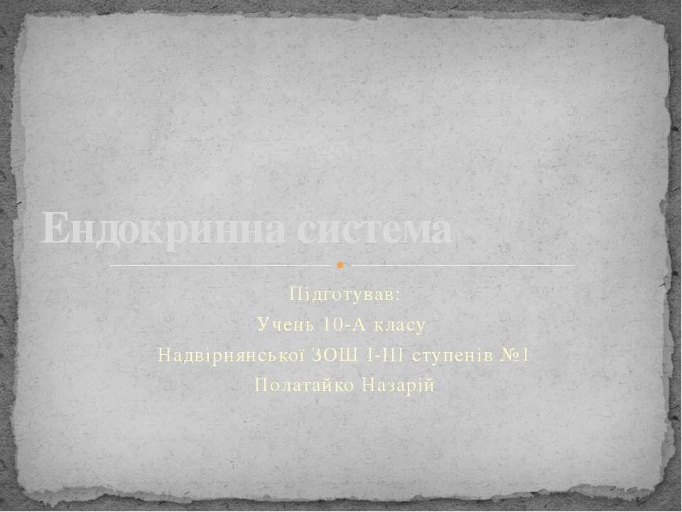 Підготував: Учень 10-А класу Надвірнянської ЗОШ І-ІІІ ступенів №1 Полатайко Н...