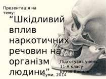 """""""Шкідливий вплив наркотичних речовин на організм людини"""" Презентація на тему:..."""