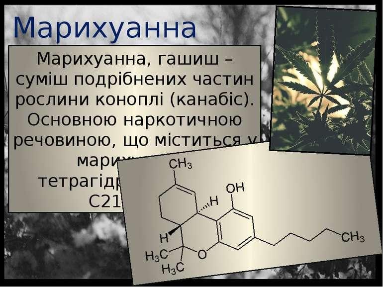 Марихуанна Марихуанна, гашиш – суміш подрібнених частин рослини коноплі (кана...