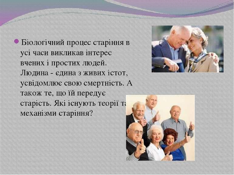 Біологічний процес старіння в усі часи викликав інтерес вчених і простих люде...