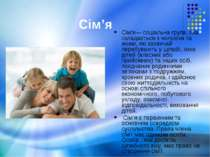 Сім'я Сім'я— соціальна група, яка складається з чоловіка та жінки, які зазвич...