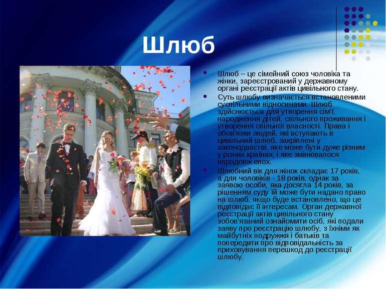 Шлюб Шлюб – це сімейний союз чоловіка та жінки, зареєстрований у державному о...