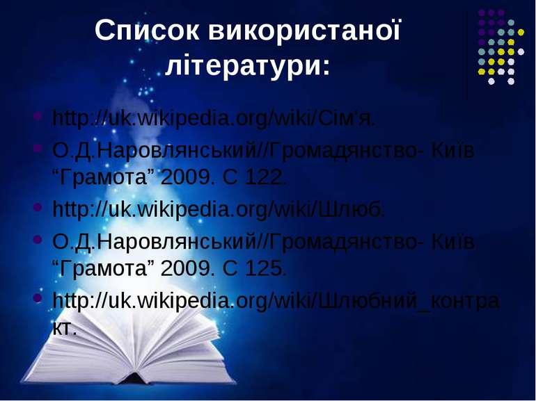 Список використаної літератури: http://uk.wikipedia.org/wiki/Сім'я. О.Д.Наров...