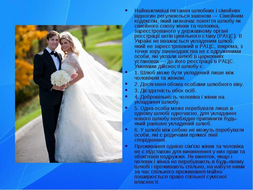 Найважливіші питання шлюбних і сімейних відносин регулюються законом — Сімейн...