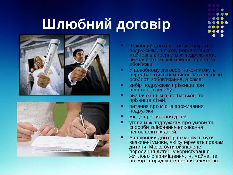 Шлюбний договір Шлюбний договір – це договір, між подружжям, в якому регулюєт...