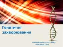 Генетичні захворювання Виконала учениця 11- А класу Федоренко Аліна