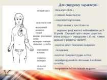 Для синдрому характерні: - низькорослість ; - статевий інфантилізм; - соматич...