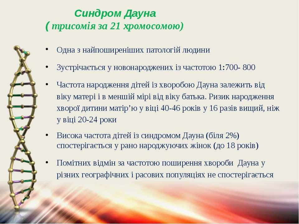 Синдром Дауна ( трисомія за 21 хромосомою) Одна з найпоширеніших патологій лю...