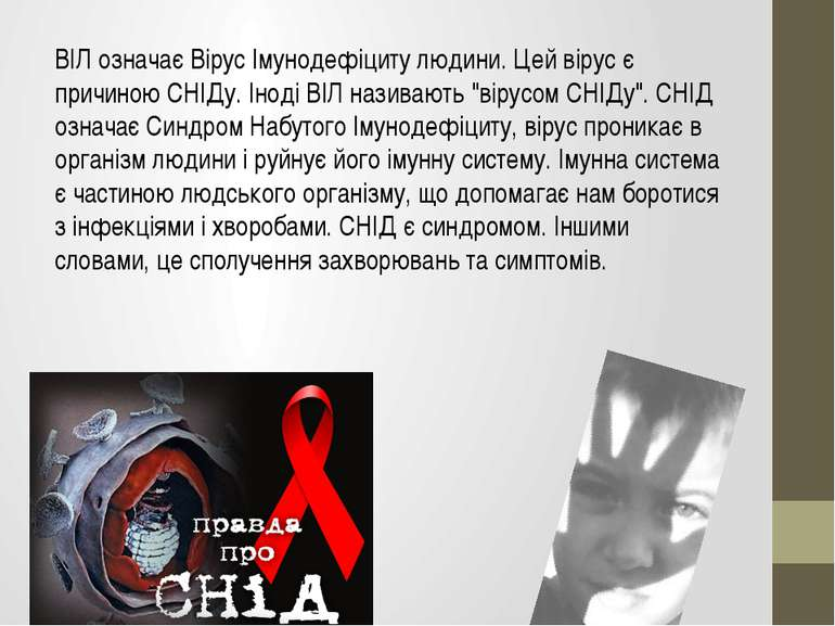 ВІЛ означає Вірус Імунодефіциту людини. Цей вірус є причиною СНІДу. Іноді ВІЛ...