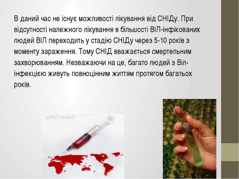 В даний час не існує можливості лікування від СНІДу. При відсутності належног...