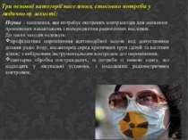 Три основні категорії населення, стосовно потреби у медичному захисті: Перша ...