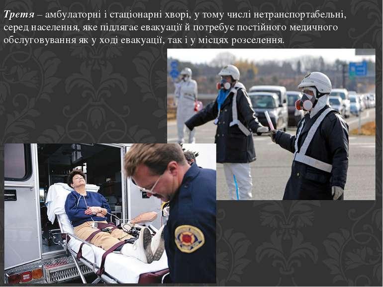 Третя – амбулаторні і стаціонарні хворі, у тому числі нетранспортабельні, сер...