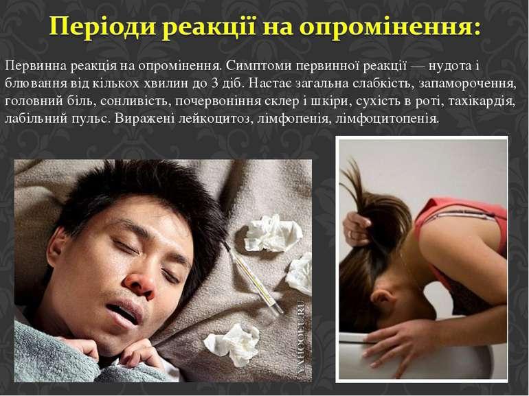 Первинна реакція на опромінення. Симптоми первинної реакції — нудота і блюван...