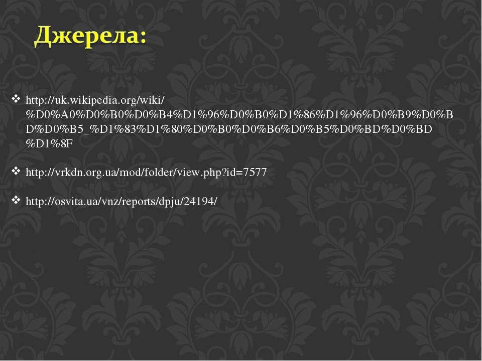 http://uk.wikipedia.org/wiki/%D0%A0%D0%B0%D0%B4%D1%96%D0%B0%D1%86%D1%96%D0%B9...