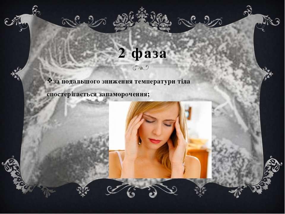 2 фаза за подальшого зниження температури тіла спостерігається запаморочення;