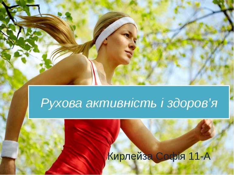 Рухова активність і здоров'я Кирлейза Софія 11-А