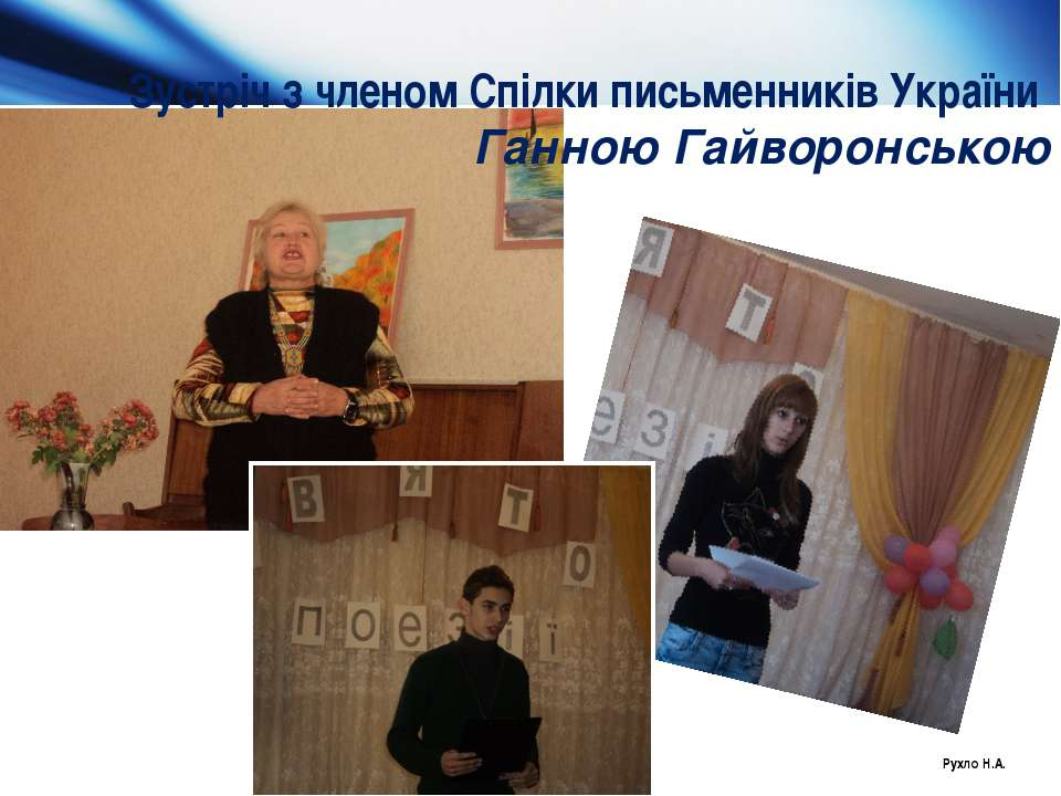 Зустріч з членом Спілки письменників України Ганною Гайворонською Рухло Н.А. ...