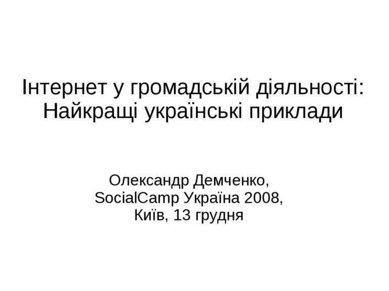 Інтернет у громадській діяльності: Найкращі українські приклади Олександр Дем...