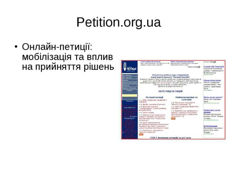 Petition.org.ua Онлайн-петиції: мобілізація та вплив на прийняття рішень